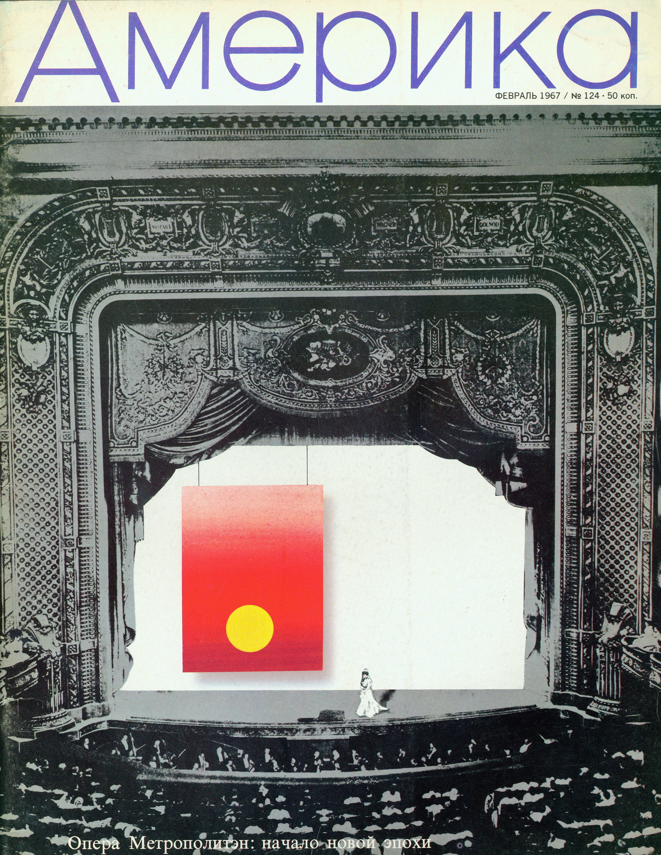 Black and white photograph of a stage and proscenium, with a graphic hanging in the background of a yellow sun on a red gradient background.