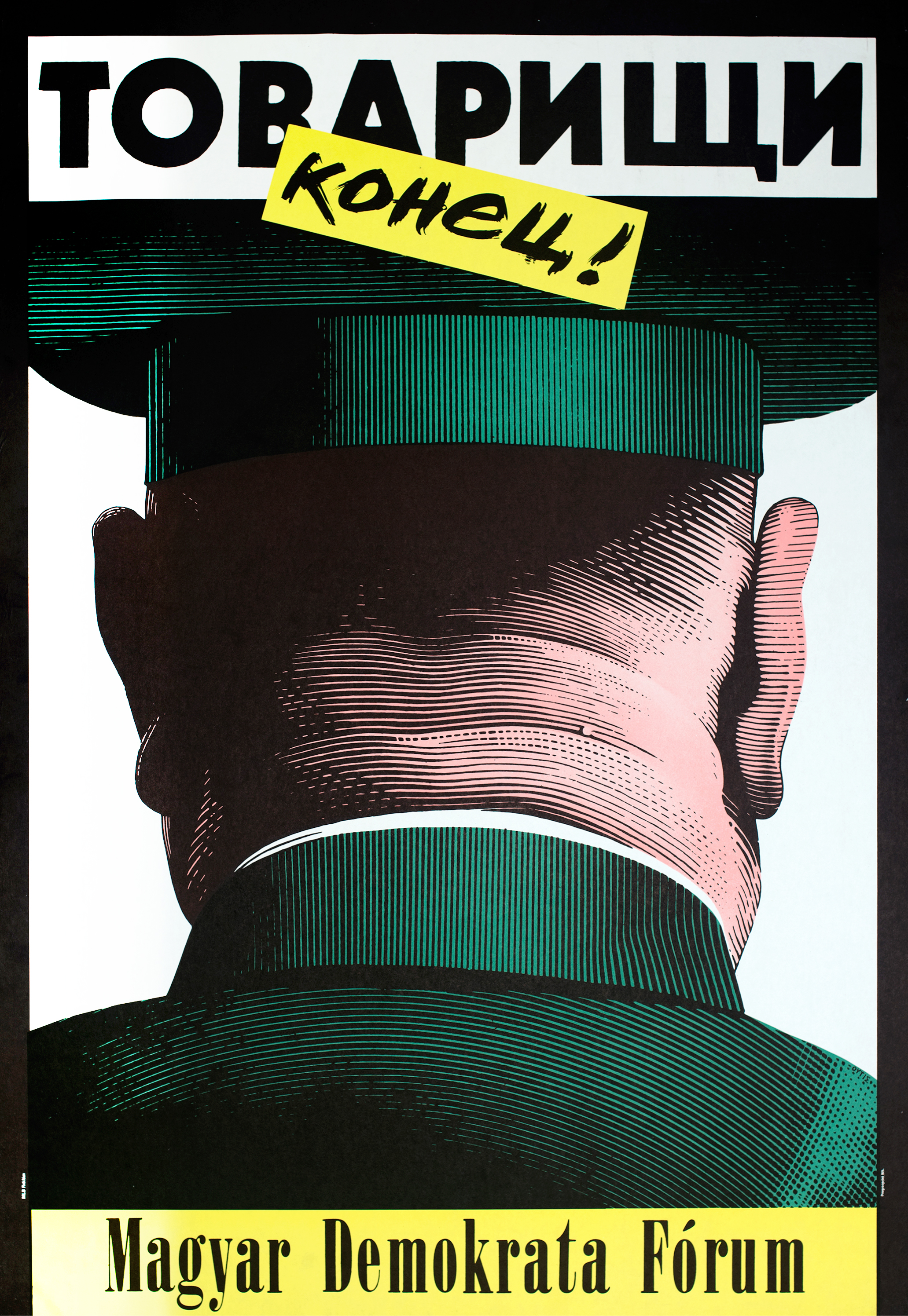 A detailed illustration of the back of a man's head. He is wearing a green hat and uniform, with black and yellow Cyrillic text overlaid on top.