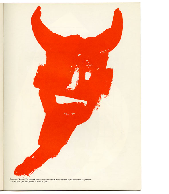 Expressive depiction of a man with horns in red paint, the devil, against a white background